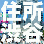 実際渋谷に住んで感じたメリットとデメリット