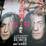 「夢幻恋双紙 赤目の転生」現在版の歌舞伎を見てきたよ。食わず嫌いしないで見てよかった!
