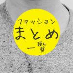 """【保存版】ファッション """"はじめの一歩"""" シリーズ記事まとめ【随時追加】"""