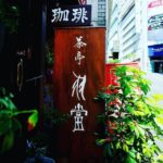 毎回カップが楽しみ。美味しすぎます。#茶亭羽當 #渋谷カフェ#さていはとう (by Instagram)